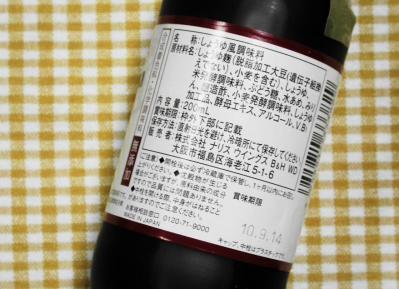 a健養醤油ラベル