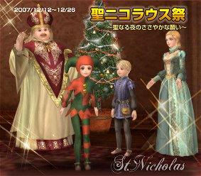 聖ニコラウス祭