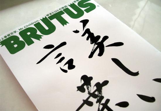 BURUTUS