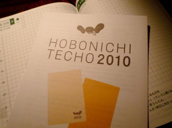 hobonichi