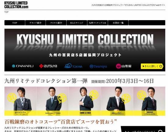 kyushu-lc