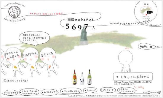 shiritori-ring