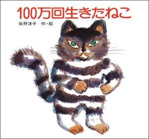 100man-neko01