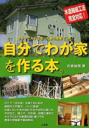 diy-book01