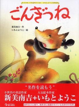 gongitsune001