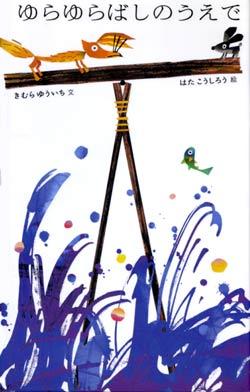 yurayura01