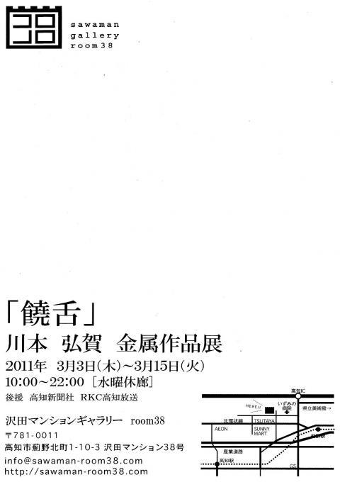 img005_convert_20110226183517.jpg