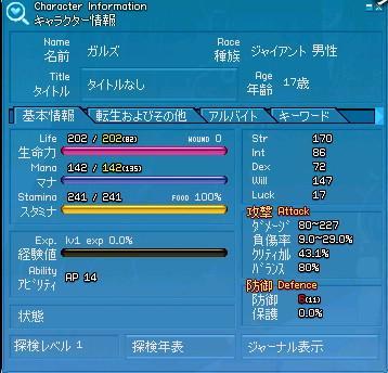 aru3_20100608195229.jpg