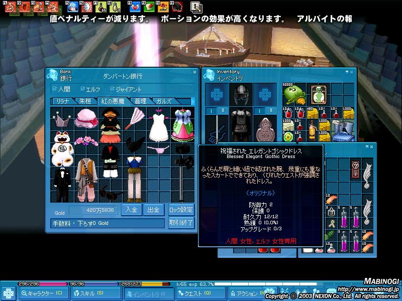 mabinogi_2010_03_11_001.jpg