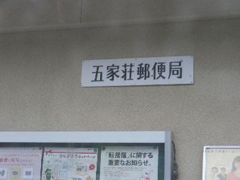 gokanoshou.jpg