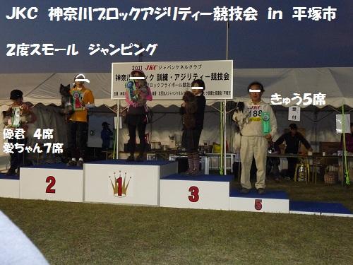 神奈川ブロックJP2