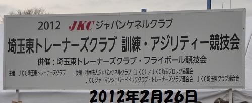埼玉東トレーナーズ