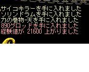 20050805200804.jpg