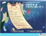 gei_tanabata