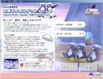 お団子イベント画面