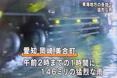 岡崎市水害