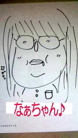 平田氏@なぁちゃんなぁちゃん1