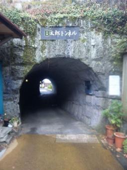B太郎トンネル
