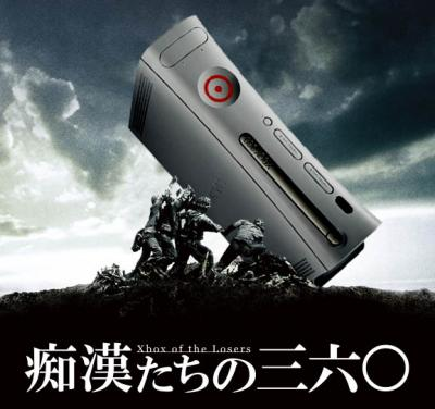 chikan_tachi_no_360_xbox.jpg