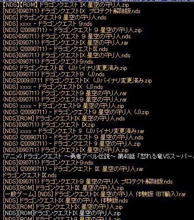 dq9_fake_rom_winny0707.jpg