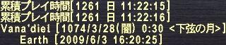 ff11time001.jpg