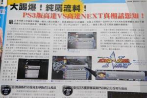 gvg_next_hongkong_zassi_neta.jpg