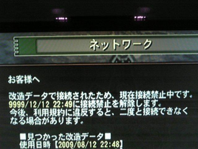 monhan3_ban_9999.jpg