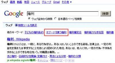 opoona_wo_kau_kenri_wo_yarou_google.jpg