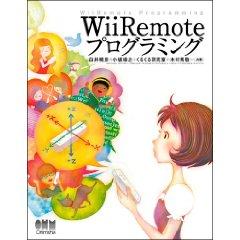 WiiRemoteプログラミング