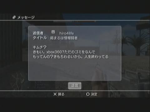 xbox360_negakyan20090804.jpg
