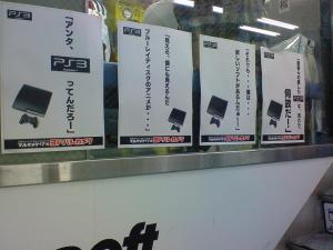 yodobashi_camera_ps3slim012.jpg