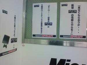 yodobashi_camera_ps3slim013.jpg