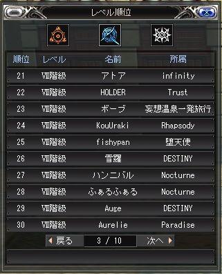 4鯖コラ21-30位