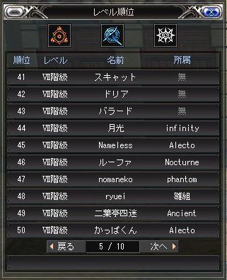 4鯖コラ41-50位