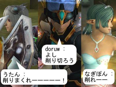 うたん / doruw / なぎぽん 22:02