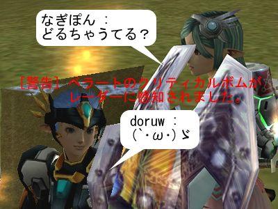 なぎぽん / doruw 22:14