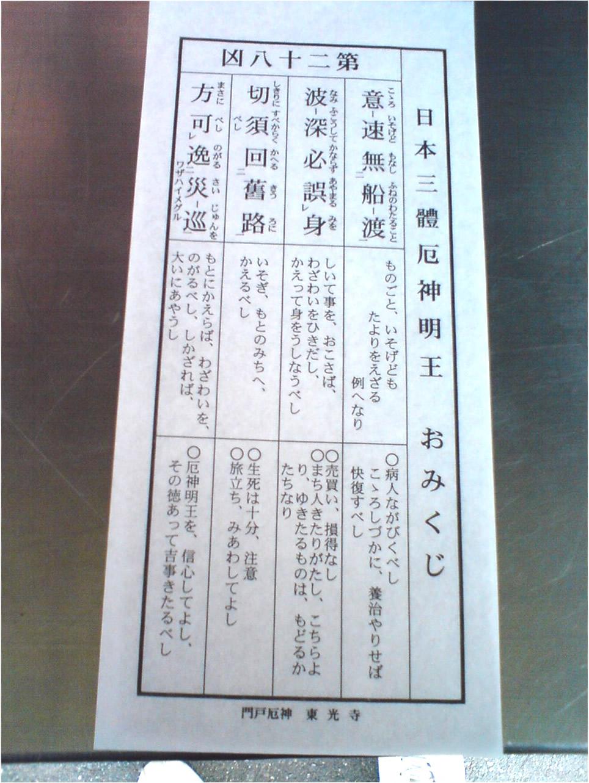 omikuji-yakujin.jpg