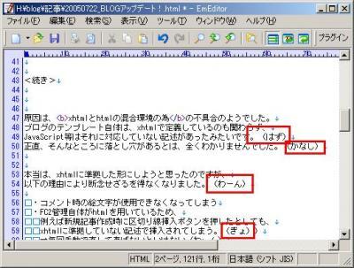 20050726_4_before.jpg