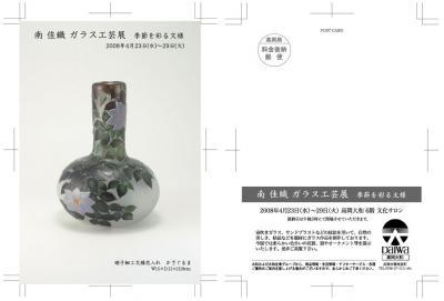 DMtakaoka08.jpg