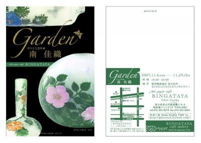 Garden_DM22.jpg