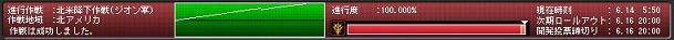 sakusen_hokubei.jpg