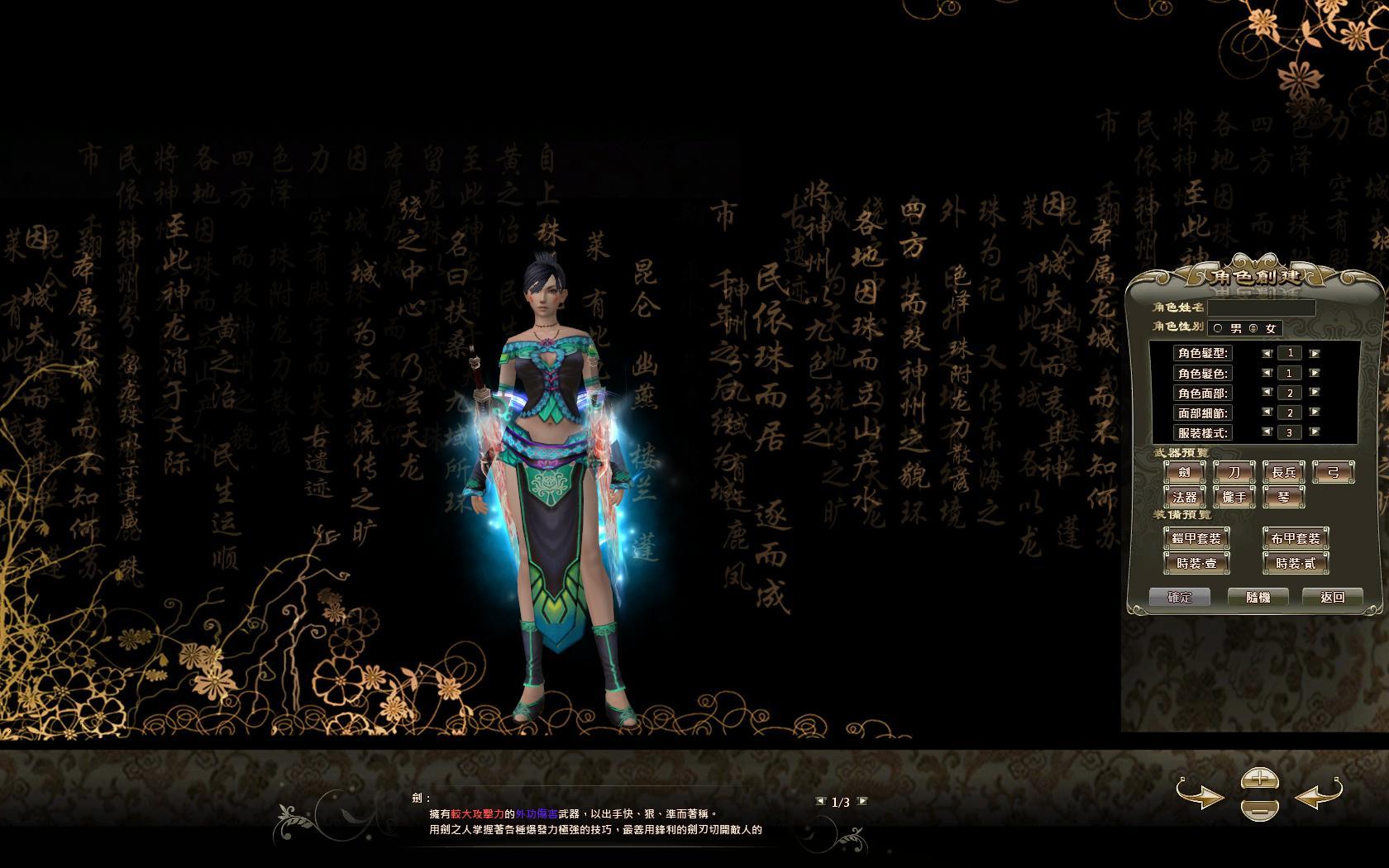 LoongScreenshot[10-7-2010 225204]-38229357