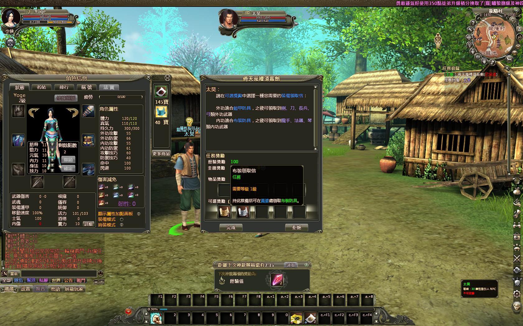LoongScreenshot[10-7-2010 232512]-40217525