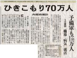 100725yomiuri01.jpg