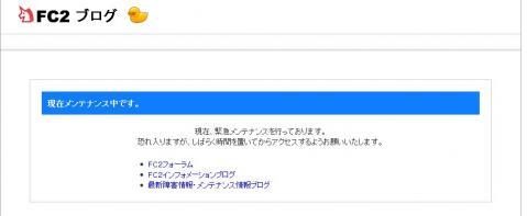 20110909_fc2_error.jpg