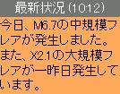 20110909_flare1.jpg
