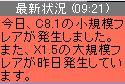 20110923_xflare2.jpg