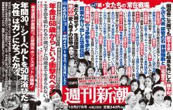 20111019_goyoshincho.jpg