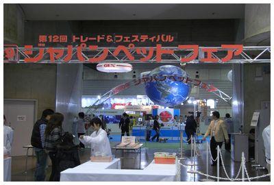 CIMG2944ジャパンペットフェアー