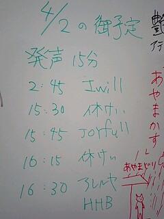 ごす練習0402